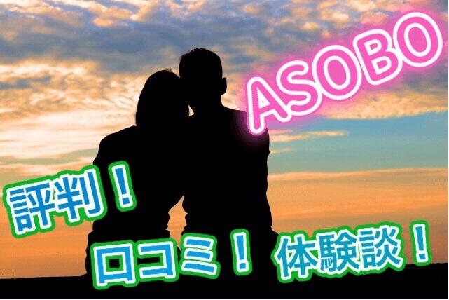 asobo reputation