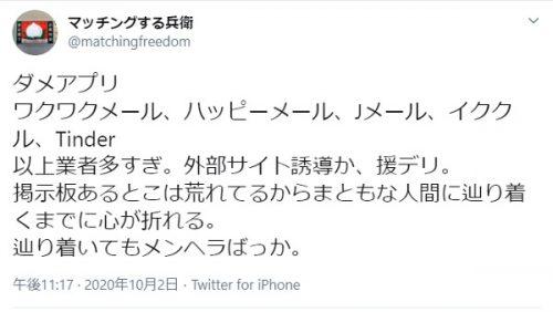 ikukuru-Twitter-review1
