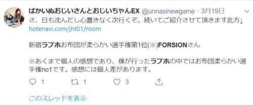 ラブホ口コミ①FORSION(新宿)
