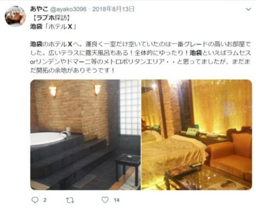 ラブホ口コミ②Hotel X(池袋)
