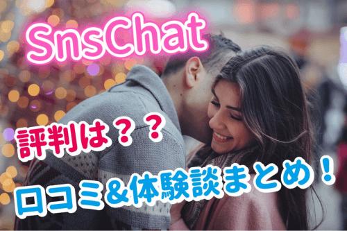 SnsChatの評判ってどうなの?利用者の口コミや体験談をまとめてみた!