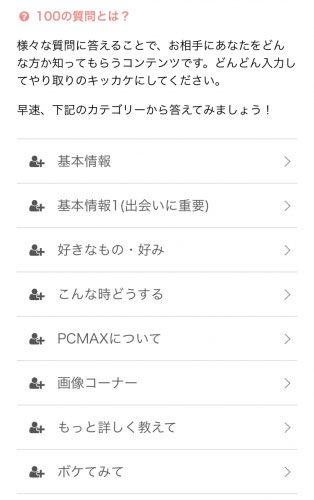 PCMAXの機能100の質問