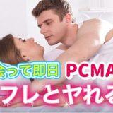 PCMAXで即日ヤレるセフレを作る方法!