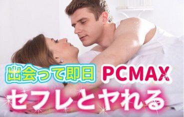 PCMAXでセフレを作ろう!即日ヤレるセフレと出会う極意とは?