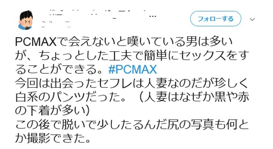 PCMAX口コミ②