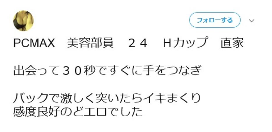 PCMAX口コミ③