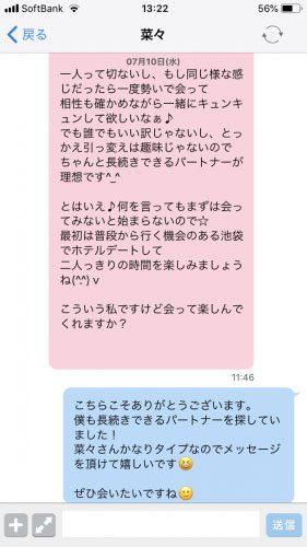 happymail-kouryaku
