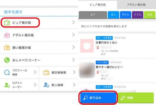 Jメール掲示板画面