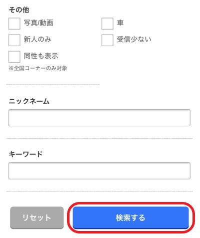 Jメール掲示板の検索画面