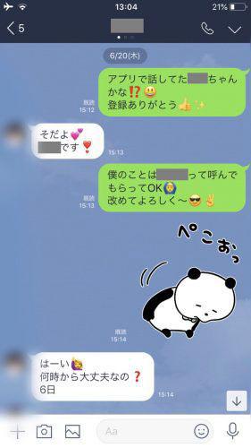Jメールメッセージ画面