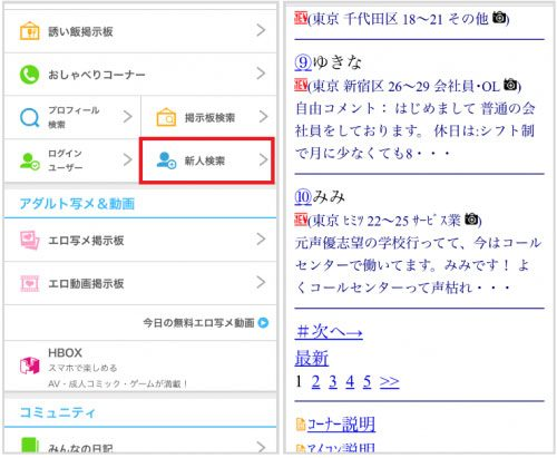 Jメールプロフィール検索 新人検索