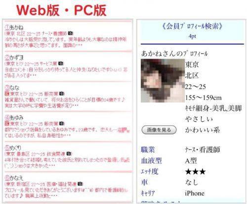 Jメールプロフィール検索