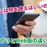 YYCの新旧アプリとWebブラウザ版の違い!掲示板は使える?