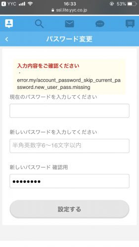 YYC(ワイワイシー)にログインできない時の原因と対処法