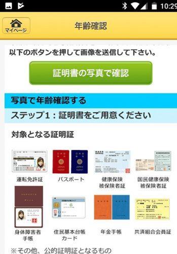 ikukuru-age-verification
