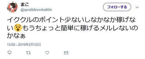 ikukuru-sakura-scam