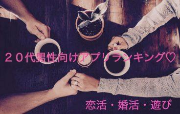 20代男性向けマッチングアプリランキング!恋活・婚活・遊び