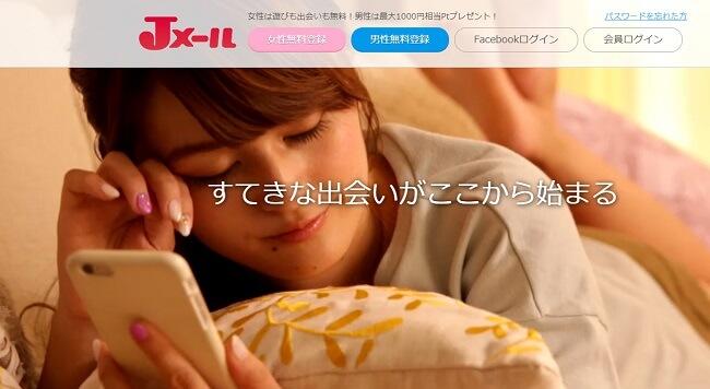 jmail-account