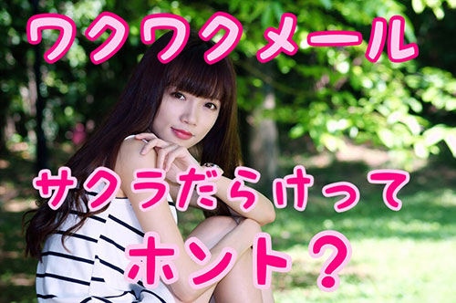 wakuwakumail sakura