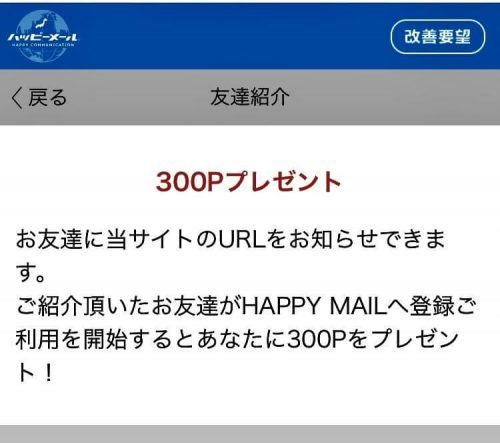 happymail-friends-introduction