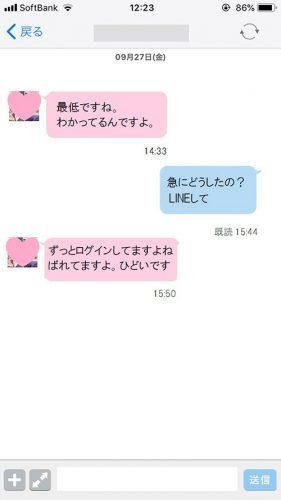 happymail-line-get