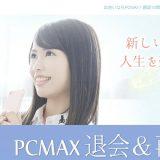 PCMAXの退会と再登録の方法を図解で解説!疑問を解決して再開しよう!