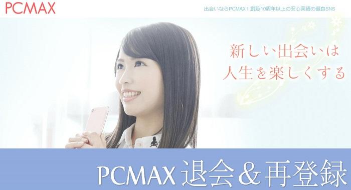 pcmax-saitouroku