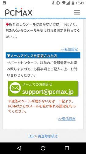 pcmax saitouroku