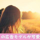 Dine(ダイン)の広告モデル中川杏奈が超可愛い!Dineに美女はいるのかも大調査!