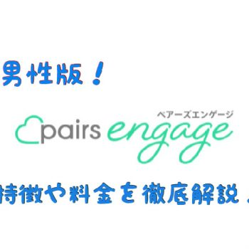 pairs-engage