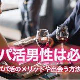 【男性向け】パパ活のやり方やメリット・出会う方法を伝授!