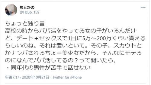 papakatu-man-review3