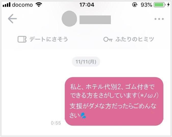 メッセージの送り方 条件提示