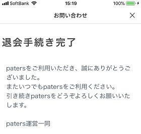 paters-registration