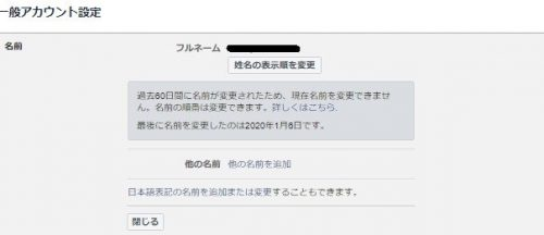 Facebook登録の場合の名前変更>