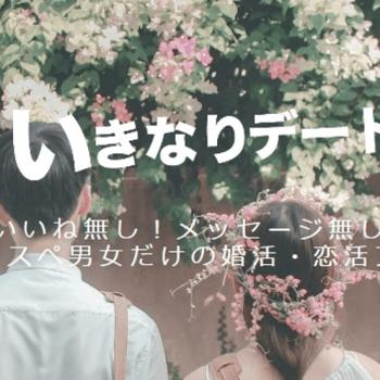 ハイスぺユーザー向け恋活アプリ「バチェラーデート」はどんなアプリ?