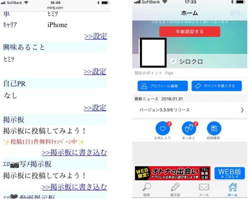 アプリ版とWeb版を比べてみました!!