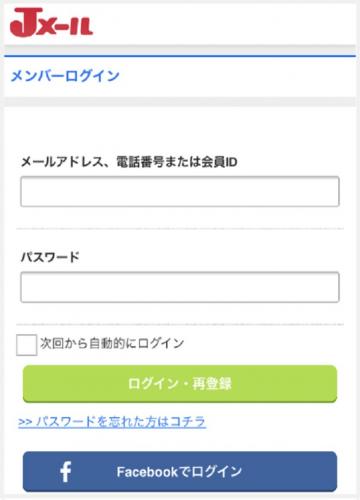 ミントC!Jメールのログイン手順