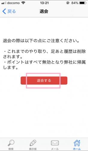 【3】【退会する】をタップ