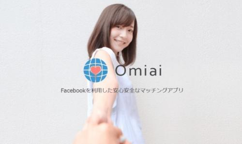 Omiaiの超絶可愛い現役モデルさん達をご紹介!