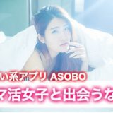 asoboはママ活しやすい出会い系アプリ!ママを探す方法を伝授!