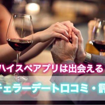 ハイスペック限定!婚活アプリ『バチェラーデート』の口コミ・体験談
