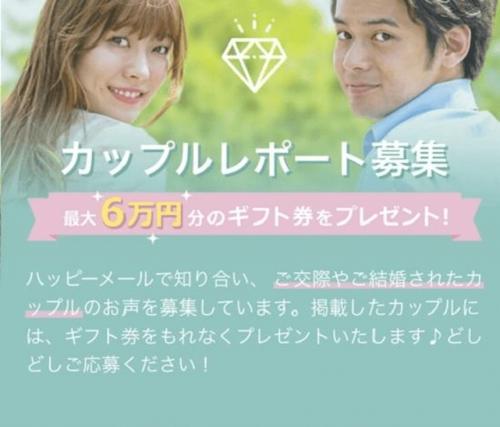 ハッピーメールのカップルレポートで6万円ゲットチャンス