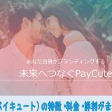 PayCute(ペイキュート)がまる分かり! 特徴・料金・評判など高品質アプリの全てを徹底解説!