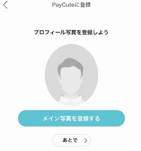登録画面④