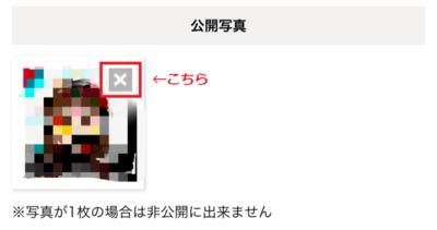 プロフィール写真の削除方法