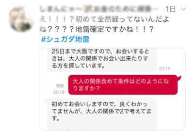 男 シュガダ 地雷