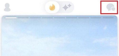 トップページからメッセージアイコンをタップ