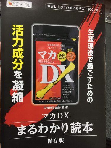 Cm マカ モデル dx