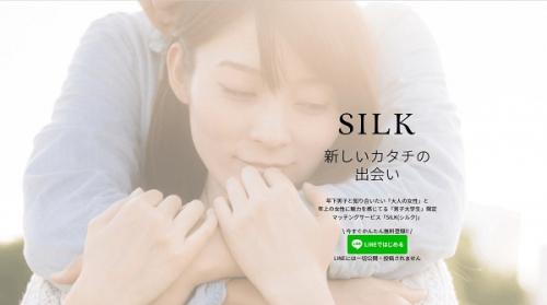 男子大学生におすすめ「SILK」